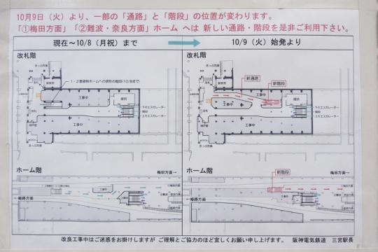 20121006_sannomiya-01.jpg