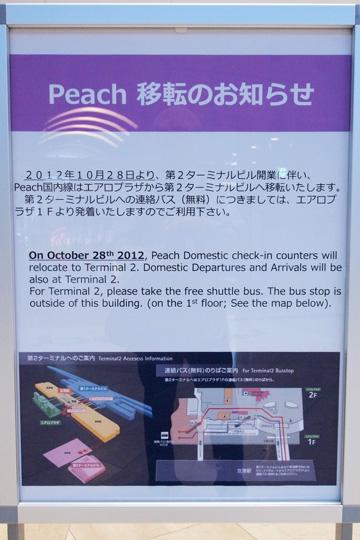 20121021_kansai_airport-06.jpg