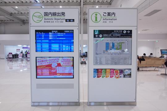 20121028_kansai_airport-06.jpg