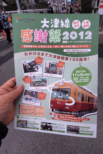 20121103_keihan_event-01.jpg
