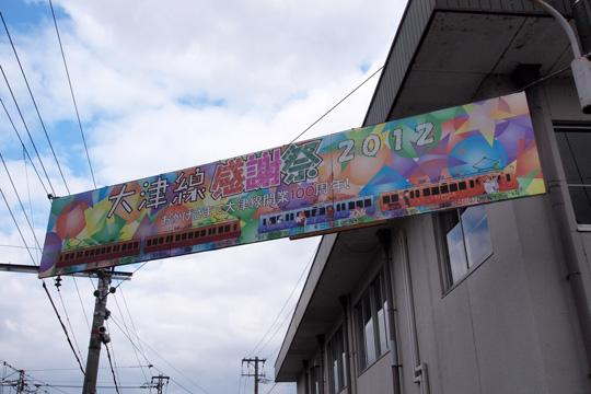 20121103_keihan_event-02.jpg