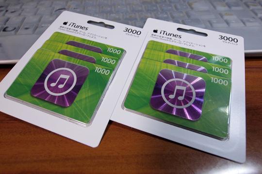 20121111_itunes_card-01.jpg