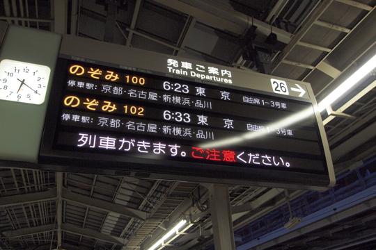 20121118_shin_osaka-01.jpg