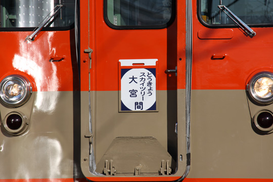 20121118_tobu_8000-02.jpg
