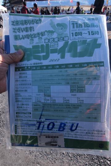 20121118_tobu_event-01.jpg