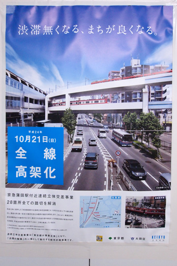 20121123_keikyu-01.jpg