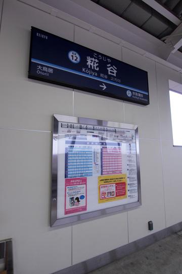 20121123_koujiya-03.jpg