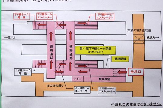 20121123_omorimachi-15.jpg