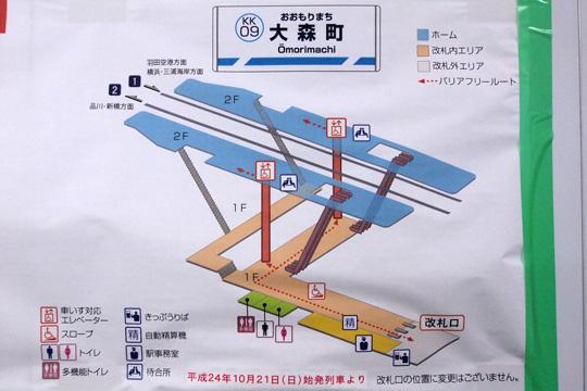 20121123_omorimachi-16.jpg