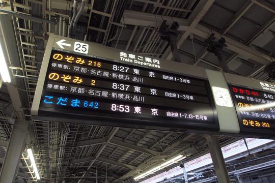 20121123_shin_osaka-01.jpg
