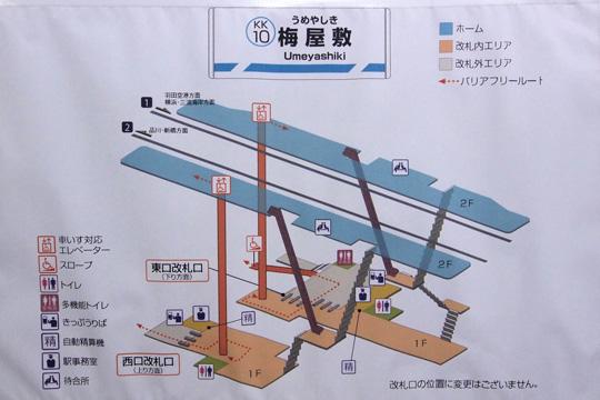 20121123_umeyashiki-02.jpg
