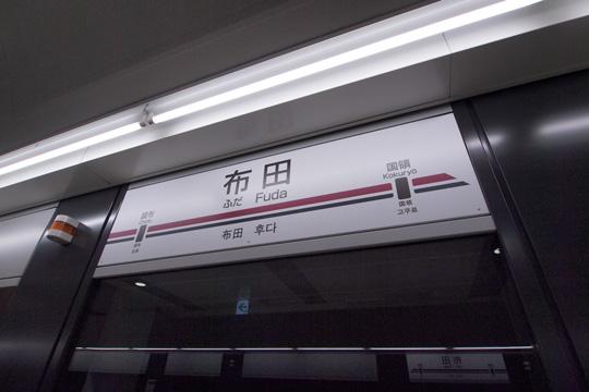20121124_fuda-05.jpg