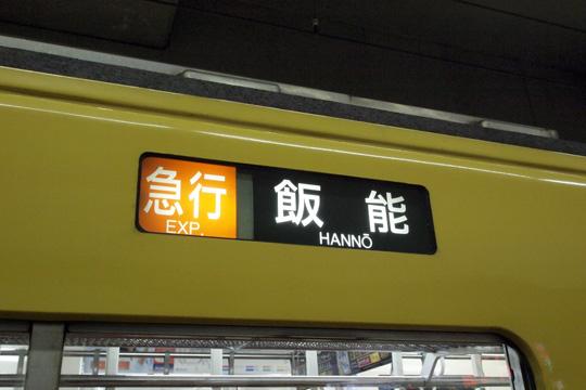 20121125_seibu_9000-02.jpg