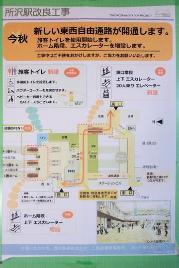 20121125_tokorozawa-05.jpg