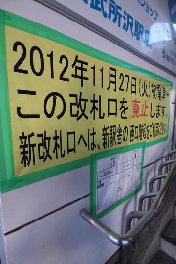 20121125_tokorozawa-23.jpg