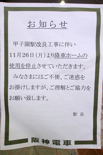 20121208_koshien-01.jpg