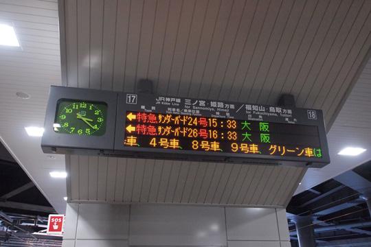 20121216_shin_osaka-15.jpg