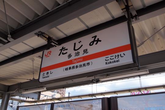 20121224_tajimi-01.jpg