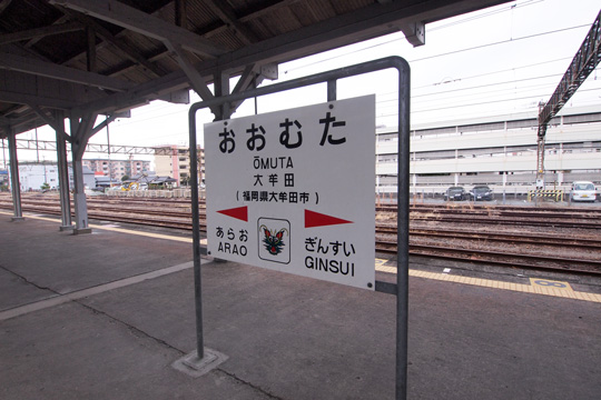 20130105_omuta-01.jpg