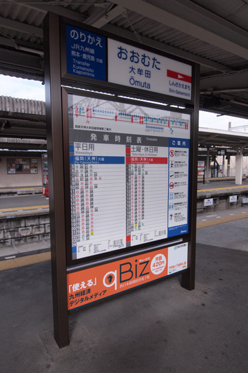 20130106_omuta-01.jpg