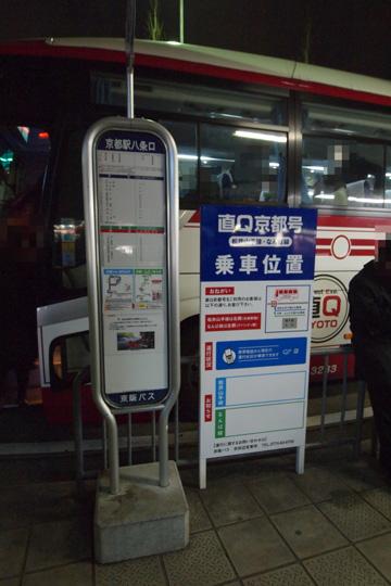 20130120_keihan_bus-01.jpg