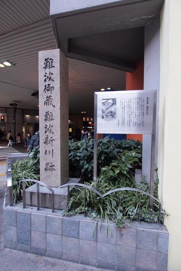 20130120_namba-01.jpg