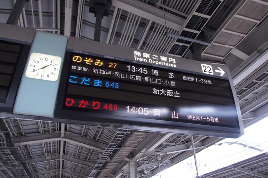 20130224_shin_osaka-01.jpg