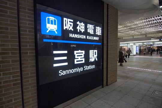 20130323_sannomiya-01.jpg