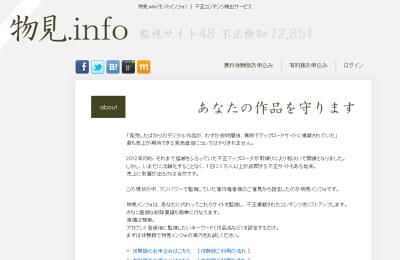 【不正アップロード監視・削除申請サービス】 物見インフォ