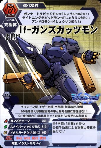 if-ガンズガッツモン カード デジモン
