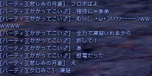 0921誤爆