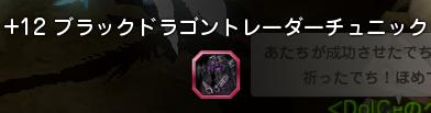 1023BDL胴