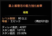 1102紋章
