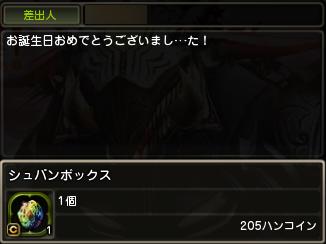 1107クロさん