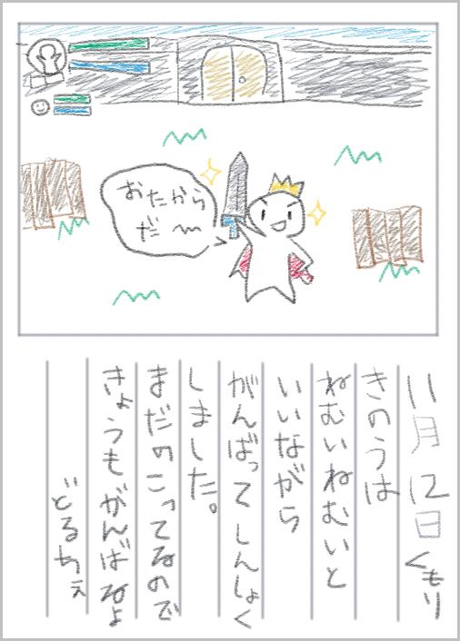 1112絵日記