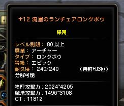 1117ロングボウ