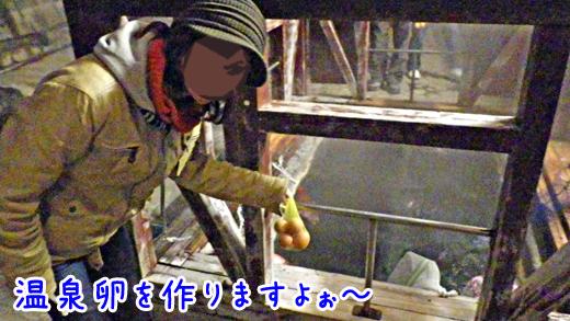 01jan13yunomine02