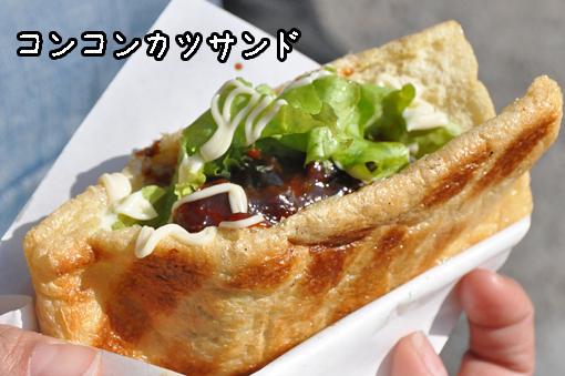 27mar12toyokawainari03