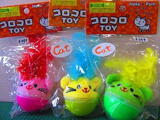 猫おもちゃ(50-50)