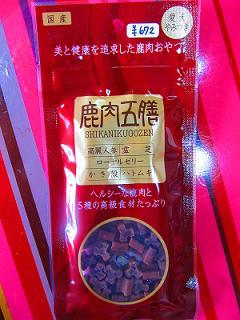 鹿肉五膳(50-50-80)