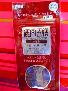 鹿肉五膳ライト(50-70)