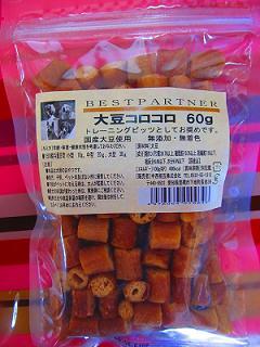 大豆コロコロ-ブログ