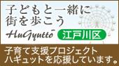 bnr_hugyutto_keisai170.jpg