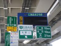 広島高速2号矢賀入口