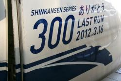 新大阪(2012.2.24)