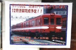 仲ノ町駅(2011.11.12)