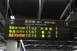 豊橋(2012.3.20)