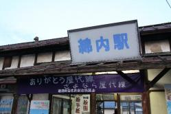 綿内(2012.3.30)
