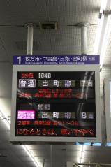 京橋(2012.4.7)