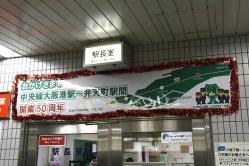 弁天町(2011.12.18)